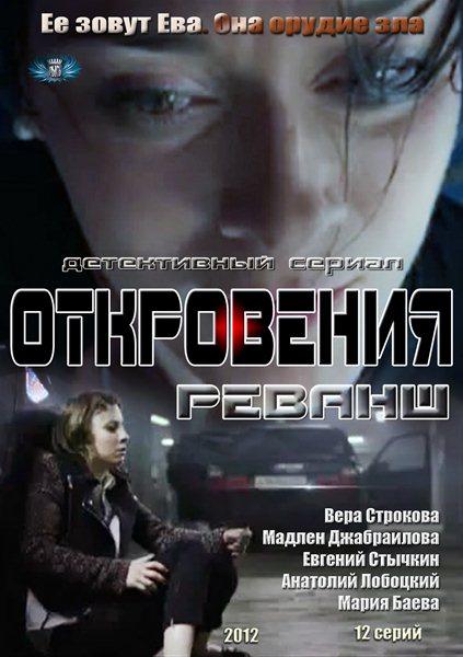 Откровения. Реванш / Петля (2012)