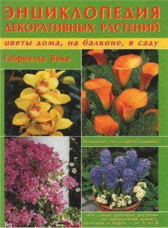 Энциклопедия слишком декоративных растений. Цветы жилища, на балконе, в саду [2004] PDF