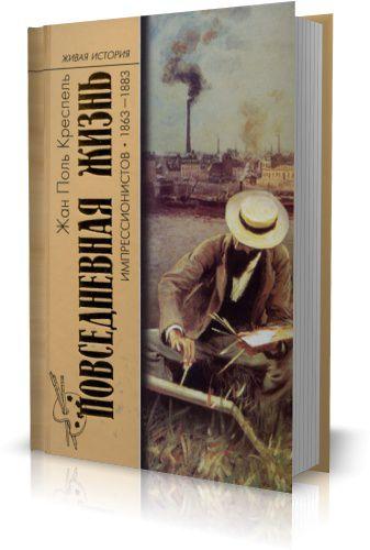 Жаль Поль Креспель - Повседневная жизнь импрессионистов. 1863-1883
