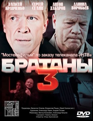 Братаны 3 / Сезон: 3 Серии: 1-32 из 32 (Виктор Конисевич) [2012, Боевик, детектив, SATRip-AVC]