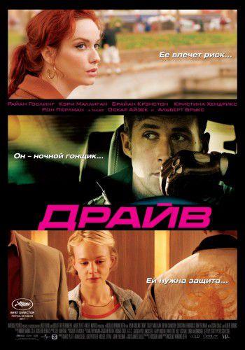Драйв / Drive [2011] BDRip