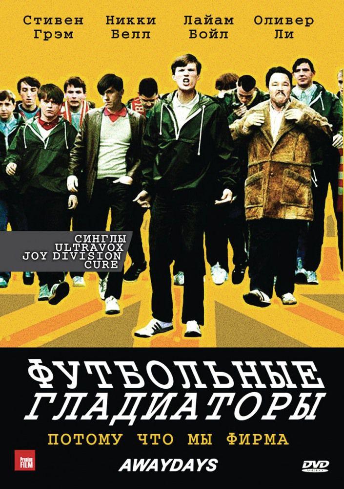Футбольные гладиаторы / Awaydays [2009] BDRip