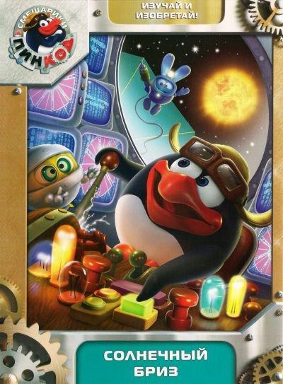 Смешарики: Пинкод. Солнечный бриз (2012) DVD5
