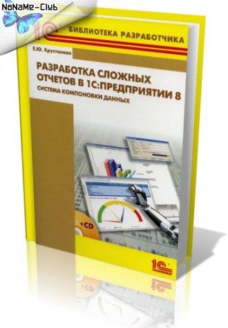 Хрусталева разработка сложных отчетов 1с скачать pdf.