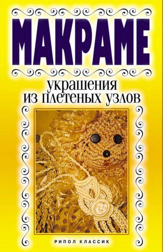 Хамидова В. Р. - Макраме. Украшения из плетеных узлов [2008, PDF, RUS]
