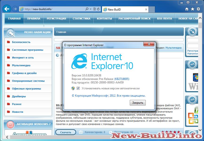 Internet Explorer 5 Русский