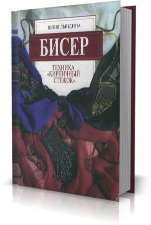 """Ю. Лындина.  Бисер.  Техника  """"Кирпичный стежок """" Эта книга об одном из направлений бисероплетения - технике кирпичный..."""