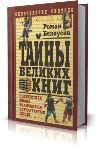 Р. Белоусов - Тайны великих книг