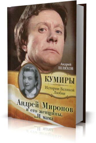 А.А. Шляхов - Андрей Миронов и его женщины. ... И мама