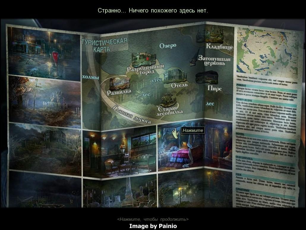 Phantasmat Collector's Edition (Русская версия) .