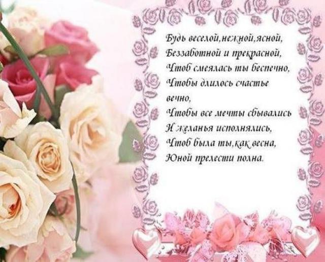 Поздравления перед днем рождения