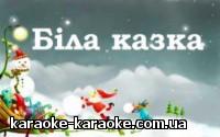 karaoke-karaoke.com.ua_11-e1344277633769.jpg