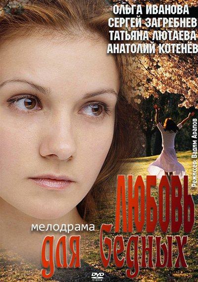 смотреть онлайн бесплатно в хорошем качестве новинки 2012 мелодрамы: