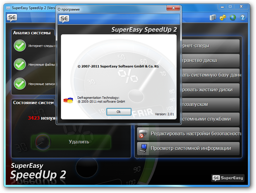 Скачать SuperEasy SpeedUp 2.01 MultiRus (2012). Цитата.