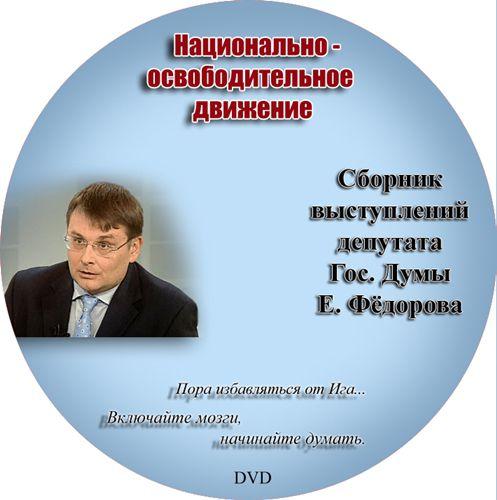 Сборник выступлений депутата Е.Фёдорова
