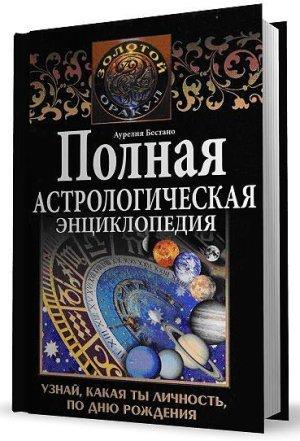 Абсолютная астрологическая энциклопедия. Узнай, какая ты лицо, по дню рождения [2010] PDF