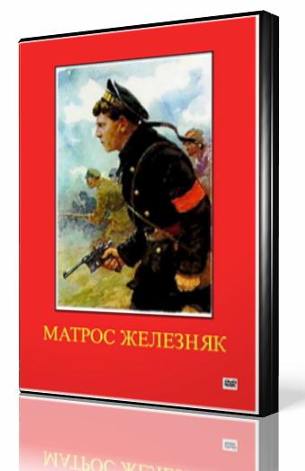 «Фильм Матрос Железняк» — 2014
