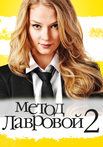 Попка Светланы Ходченковой – Метод Лавровой (2011)