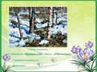 Природа и музыка: Весна (музыкальный урок-презентация) часть 2