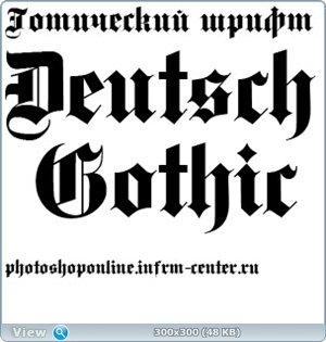 Готический шрифт deutsch gothic