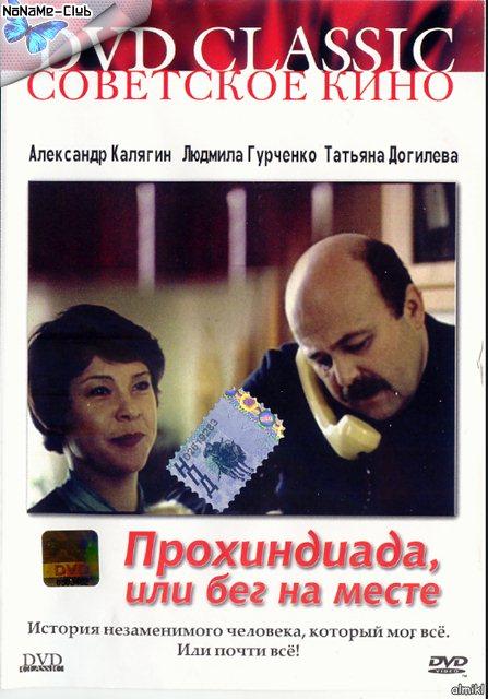 Прохиндиада, или бег на месте (1984) DVDRip [H.264]