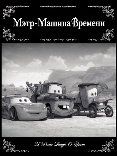 Тачки Мультачки: Байки Мэтра / Мэтр - Машина времени / Cars Toon: Maters Tall Tales / Time Travel Mater (Роб Гиббс / Rob Gibbs) [2012, короткометражный анимационныйфильм, BDRip-AVC] DUB + ENG + SUB (rus, eng)