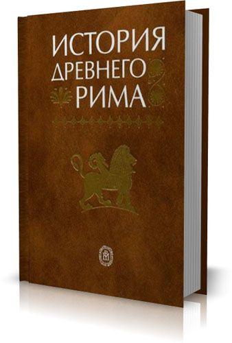 В.И. Кузищин - История Древнего Рима