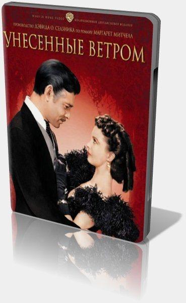 Унесенные ветром / Gone With The Wind (Виктор Флеминг / Victor Fleming) [1939, США, мелодрама, драма, военный, BDRip] Dub + Org