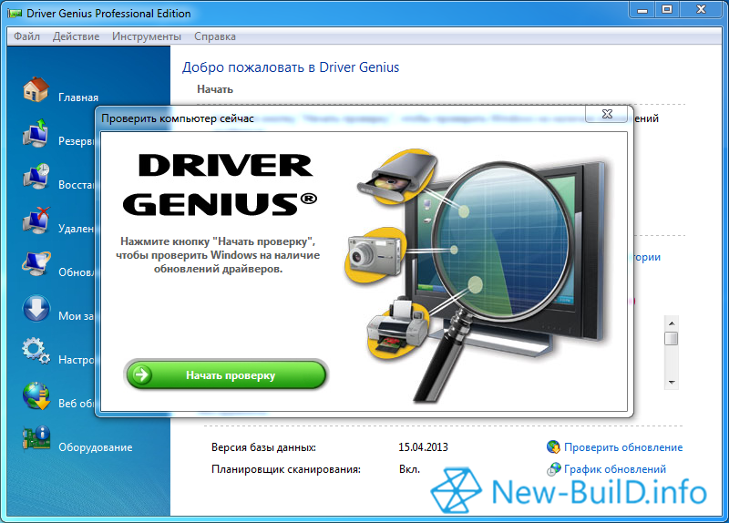 Driver genius 15 код лицензии скачать бесплатно rubin