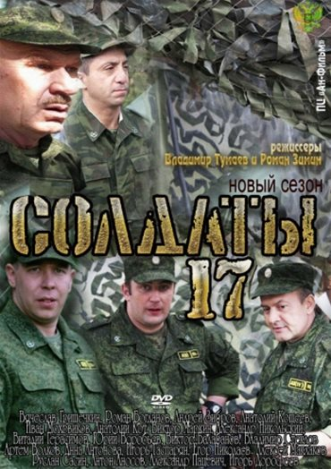Солдаты 17 (2013) SATRip
