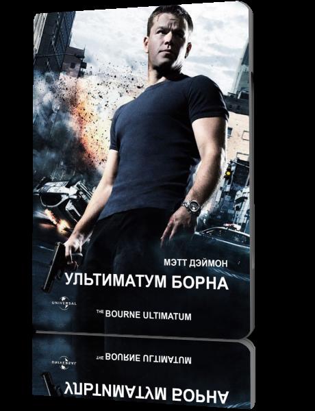 борна смотреть онлайн фильм: