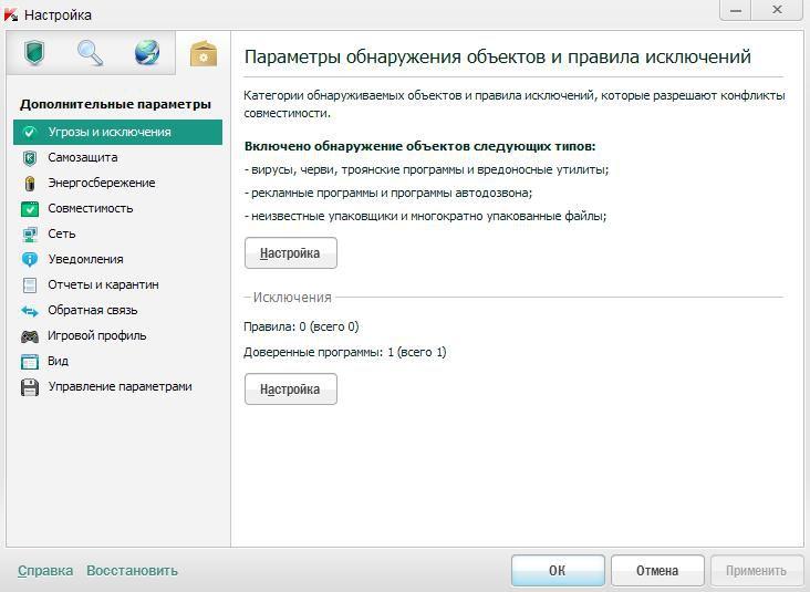 Как взломать 30 дней через regedit kaspersky internet security 2012