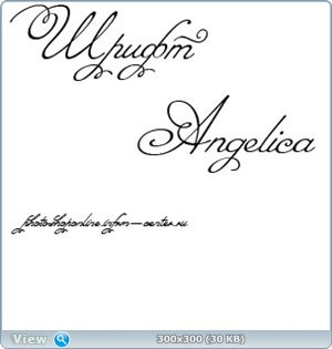 Русский шрифт Angelica