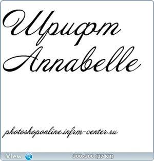 Русский шрифт Annabelle
