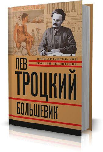 Ю. Фельштинский, Г. Чернявский - Лев Троцкий. Книга 2. Большевик. 1917-1924 ...