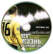 Вся жизнь в перчатках (2012) DVDRip
