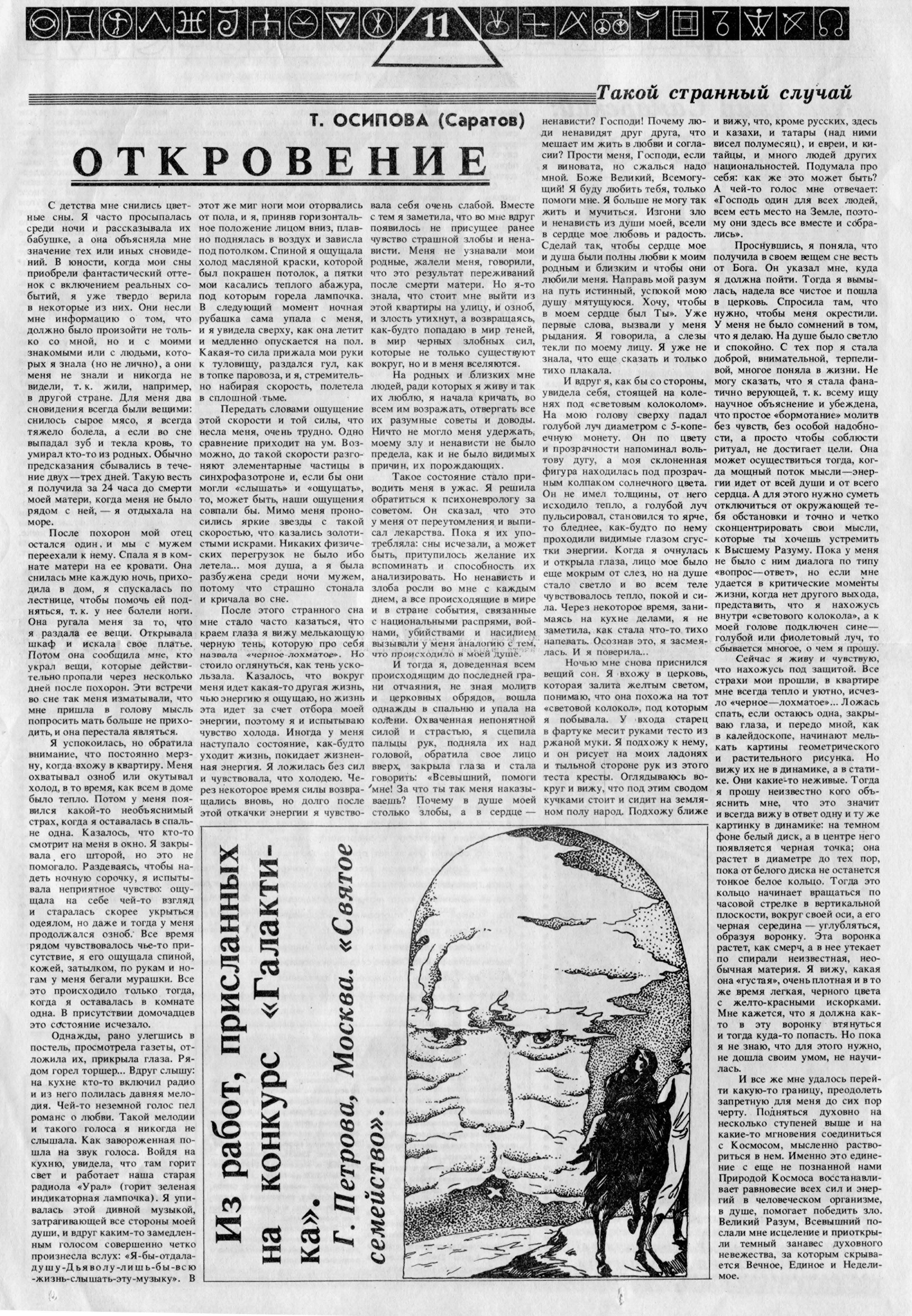 М-ский треугольник #15 (09-1991)_Страница_11.jpg
