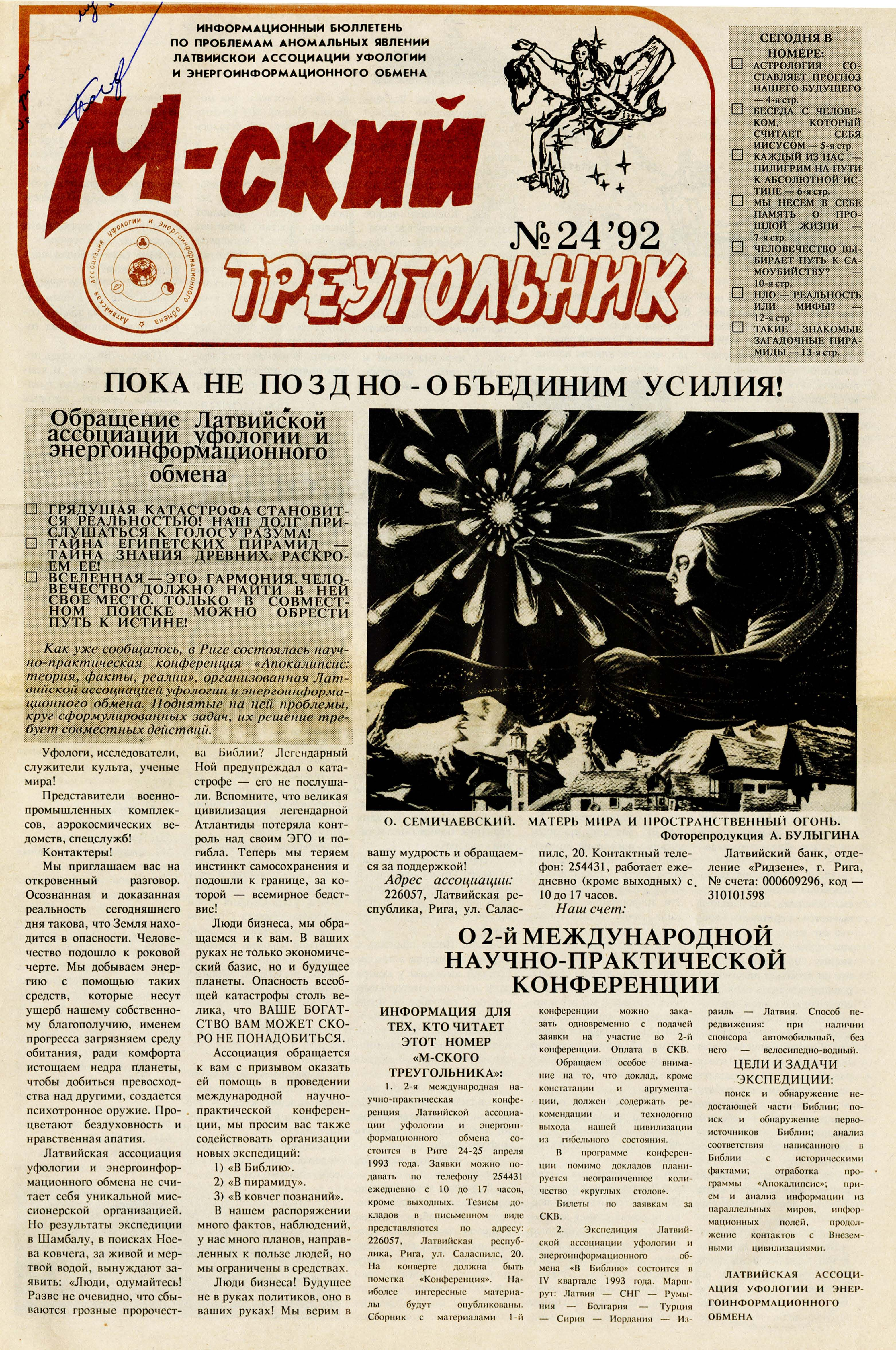 М-ский треугольник #24 (1992)_Страница_01.jpg