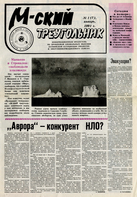 М-ский треугольник #07 (01-1991)_Страница_01.jpg