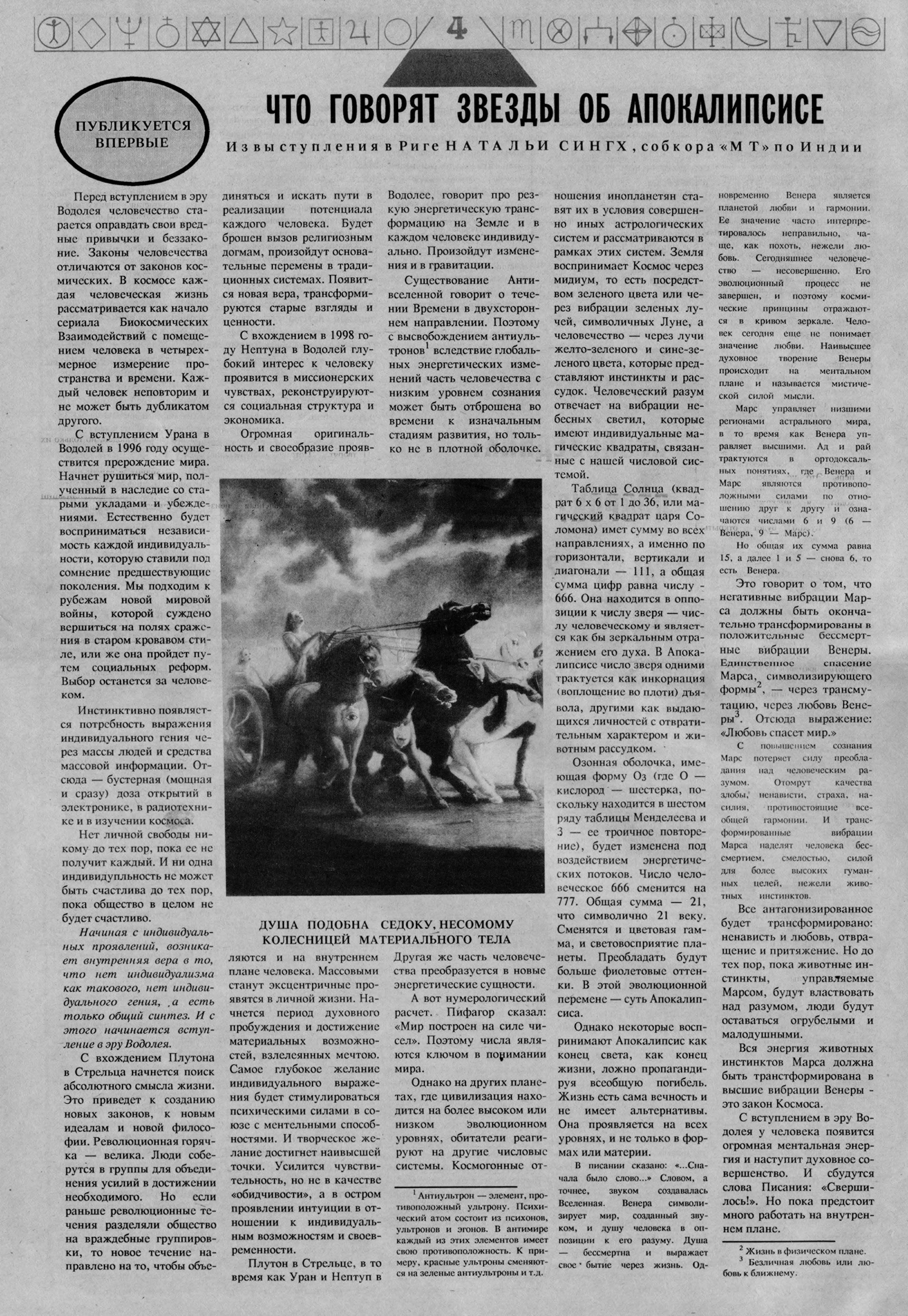 М-ский треугольник #24 (1992)_Страница_04.jpg