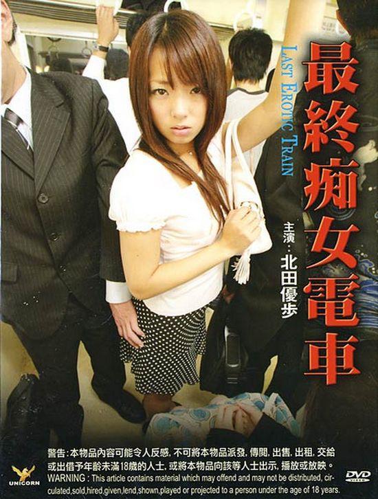 [17+] Chuyến Tàu Dâm Đãng Cuối Cùng - Last Erotic Train 2008, Phim Ma, Phim Hay, Phim Mới