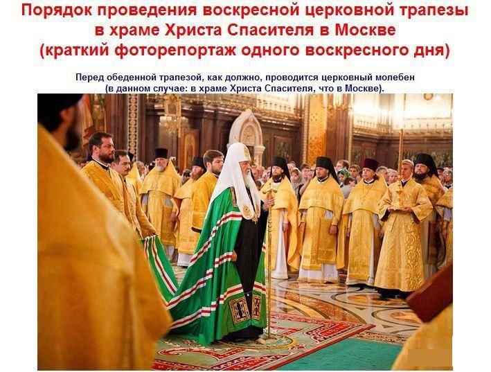 Как проходят воскресные церковные трапезы в Москве