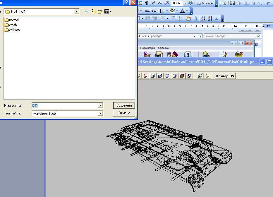 конвертер 3d моделей - фото 5