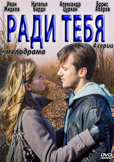 Ради тебя (2013) SATRip / HDTVRip
