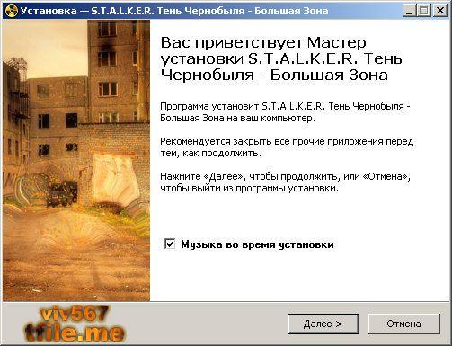 Из указанной раздачи скачать файл. Установить лицензионную игру S.T.A.L.K.