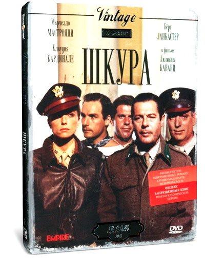 Шкура / La Pelle (Лилиана Кавани / Liliana Cavani) [1981, Франция, Италия, Драма, военный, BDRip] MVO (R5) + AVO (А.Алексеев)