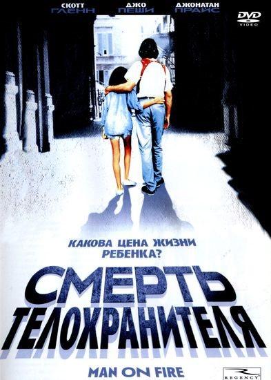 Смерть телохранителя 1987 - Андрей Гаврилов