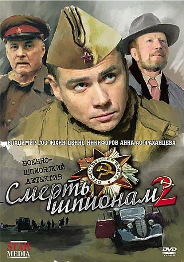 Смерть шпионам  2 / Смерть шпионам. Крым (2008) DVDRip