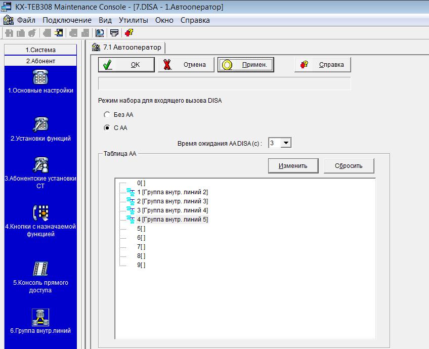 Kx-te Maintenance Console Инструкция На Русском - фото 7