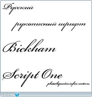 Русский рукописный шрифт Bickham Script One